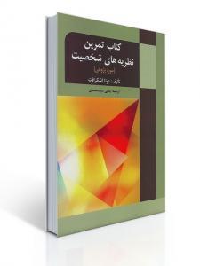 کتاب تمرین نظریه های شخصیت نویسنده دونا اشکرافت مترجم یحیی سیدمحمدی